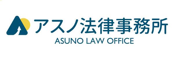 アスノ法律事務所